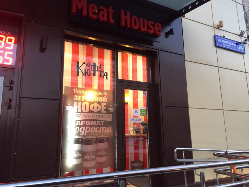 Meat House